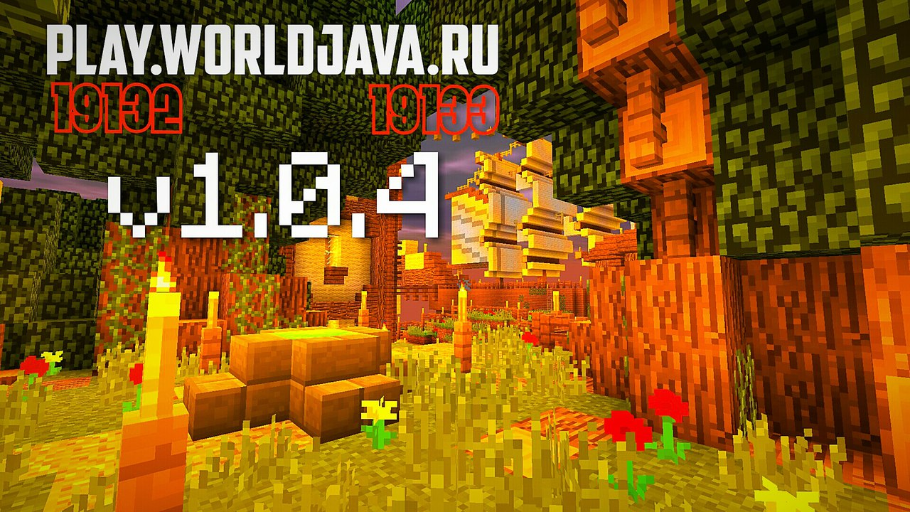 Сервер WorldJava!