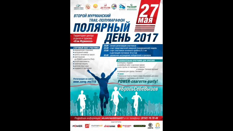 Сергей Хруст - Организатор TRAIL-полумарафон
