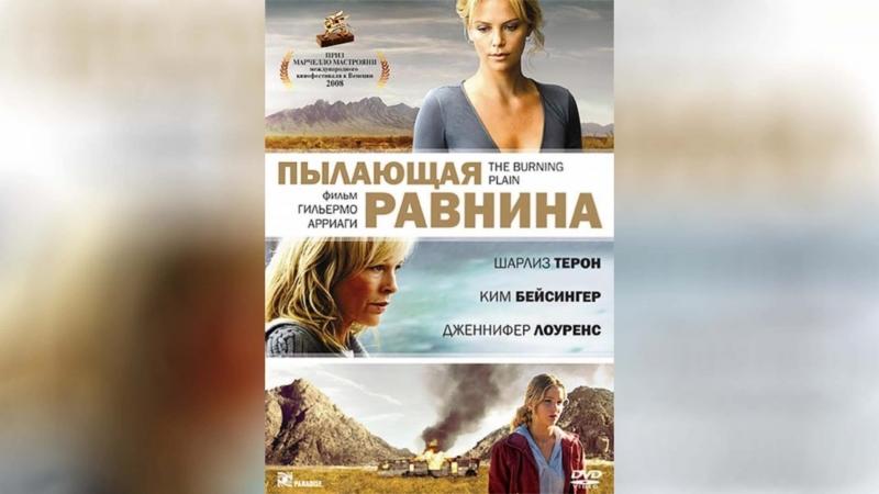 Пылающая равнина (2008) | The Burning Plain