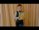Конкурс чтецов в ДОУ. Момот Арсений. 6-7 лет