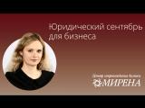 Юридический сентябрь для бизнеса в Крыму (г. Симферополь)