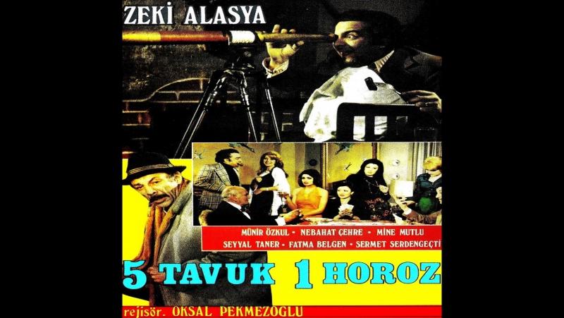 Beş Tavuk Bir Horoz 1974 Oksal Pekmezoğlu --Sermet S, Mine Mutlu, Zeki Alasya, Fatma Belgen