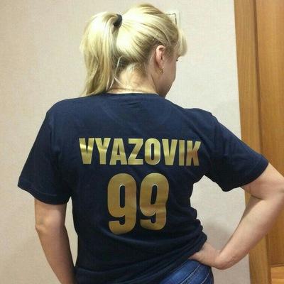 Наталья Вязовик