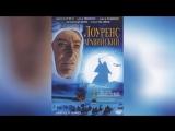 Лоуренс Аравийский (1962) Lawrence of Arabia