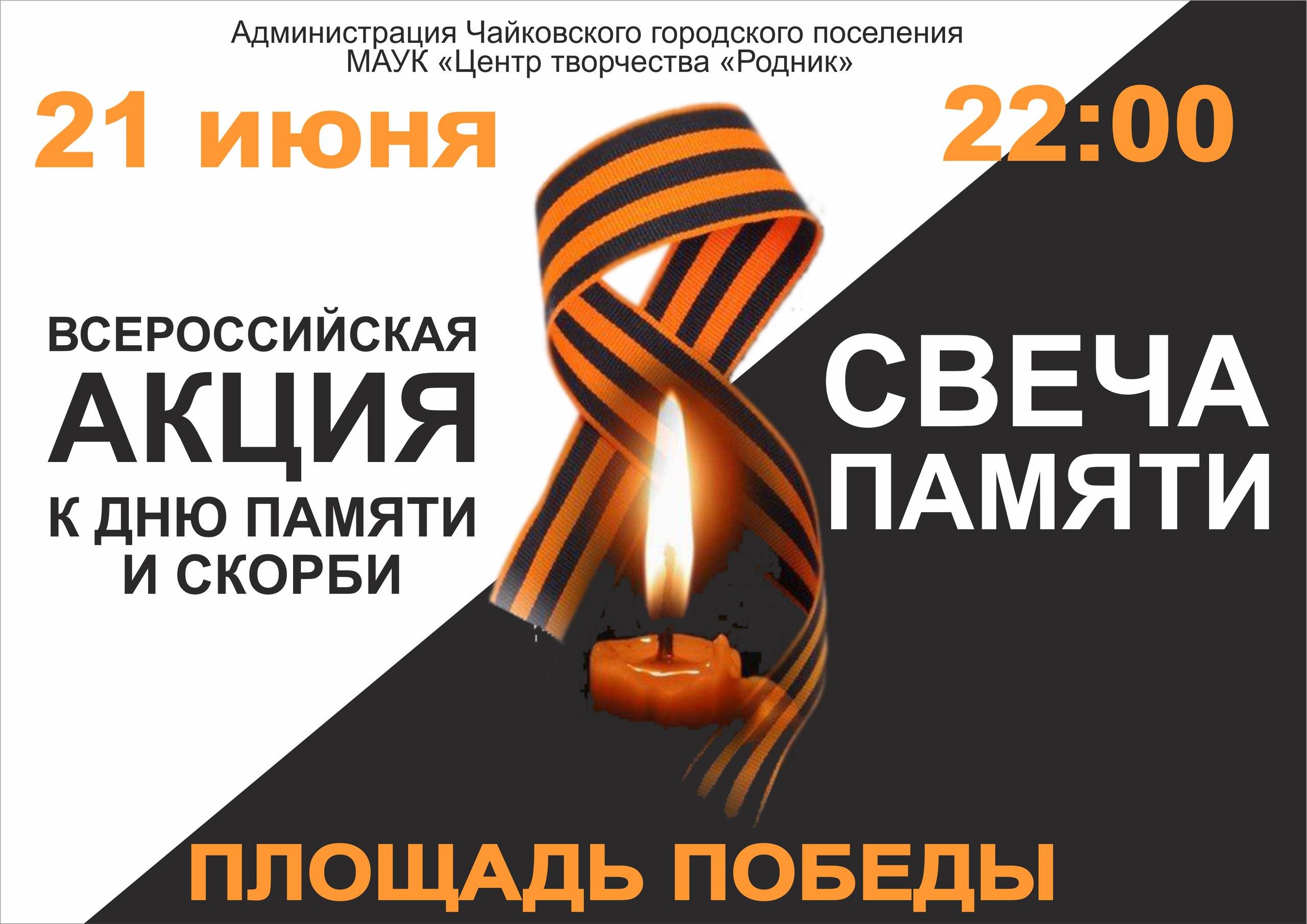 афиша свеча памяти, Чайковский, 2017 год