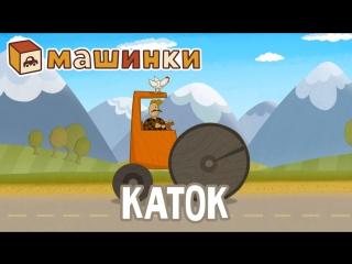#МАШИНКИ - Каток (21) - Мультик для детей - Летающие звери
