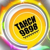 ТАКСИ 9898 (Заказ Такси)