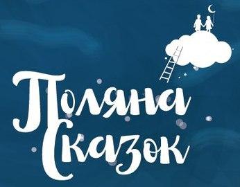Поляна Сказок