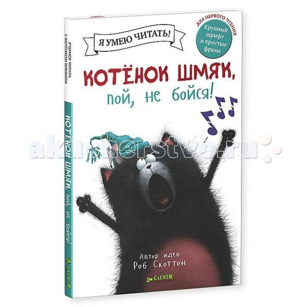 Книжка рассказ скоттон р. котенок шмяк, пой, не бойся!, Clever