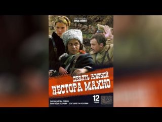 Девять жизней Нестора Махно (2006) |