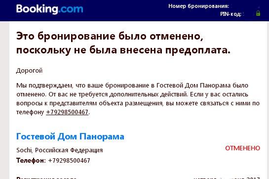 Booking.com официальный сайт полная версия отменить бронь