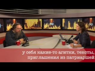 Протодиакон Андрей Кураев о тех кто называет себя православными.