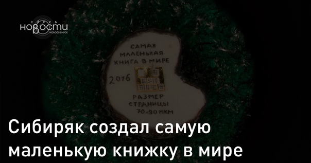 Мировой Новосибирск