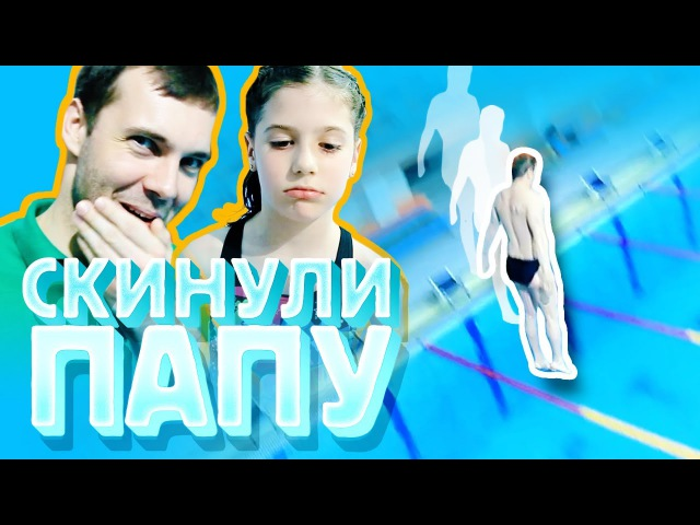 Кто смелее: девочка 12 лет или ее папа?   Прыжки в воду с большой вышки   Страх высот...