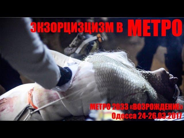 Экзорцизм в метро Трейлер Метро 2033 Возрождение Одесса