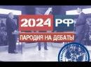 Отдел приколистов - Пародия на дебаты 2024 года.Жириновский vs Прохоров