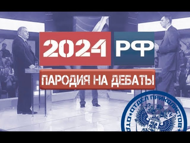 Большая разница - Пародия на дебаты 2024 года.