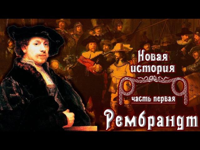 Голландская живопись. Рембрандт (рус.) Новая история