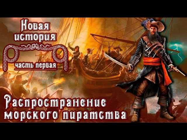 39. Распространение морского пиратства (рус.) Новая история