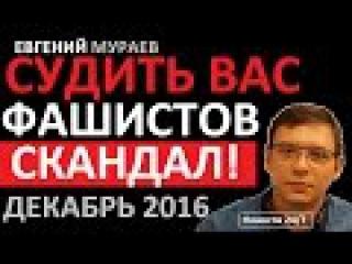 Евгений Мураев – СРОЧНО! СУДИТЬ ВАС ФАШИСТОВ! СКАНДАЛ В ЭФИРЕ! – Последнее 2016 – ...
