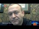 Василий Волга На протяжении трех лет идет систематическое уничтожение Украины