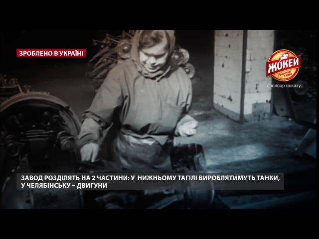 Зроблено в Україні. Легендарний завод імені Малишева