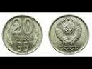 20 копеек, 1961 года, Монеты СССР, 20 kopecks, 1961