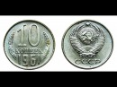10 копеек, 1961 года, Монеты СССР, 10 kopecks, 1961