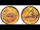 0,5 копейки, 1961 года, Монеты СССР, 0 5 kopecks, 1961