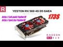 Игровая видеокарта YESTON RX560 4G D5 Polaris 4 ГБ памяти GDDR5 Два вентилятора 2017