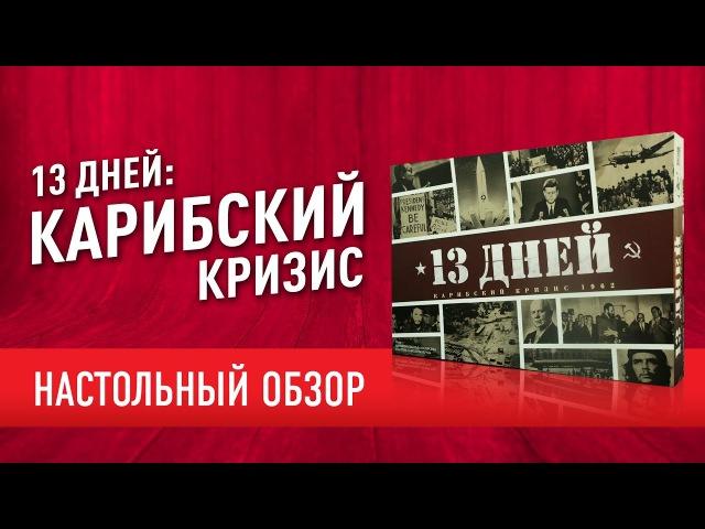 Настольная игра «13 ДНЕЙ: КАРИБСКИЙ КРИЗИС»: обзор-мнение 13 Days: The Cuban Missile Crisis
