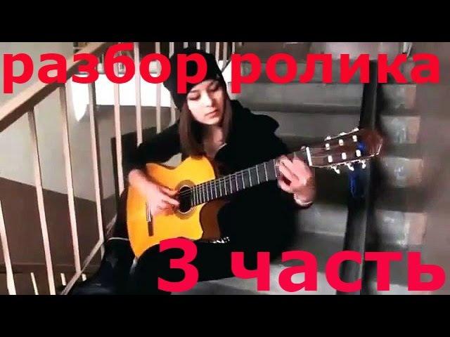 Красивая девушка играет на гитаре испанскую.Разбор ролика.3 часть