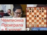 Чемпионка мира по шахматам ПРОИГРАЛА В 5 ХОДОВ! Шахматистка Феминистка Хоу Ифань