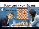 Магнус Карлсен - Хоу Ифань. Чемпион мира по шахматам против чемпионки мира