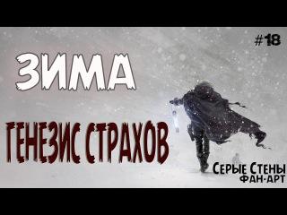 Генезис Страхов - Зима (Серые Стены Фан-Арт)