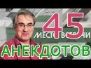 45 Анекдотов ведущего Место встречи Андрей Норкин