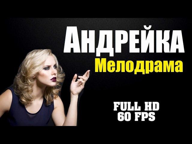Андрейка (мелодрама), художественный фильм