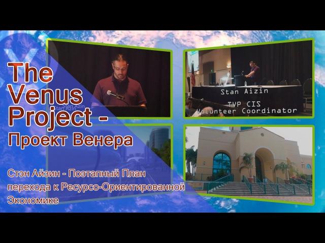 The Venus Project - Проект Венера - Стэн Айзин - План перехода к Ресурсо-Ориентированной Экономике.