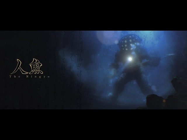 The Ningyo Trailer