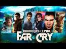 Эволюция серии игр Far Cry 2004 2016