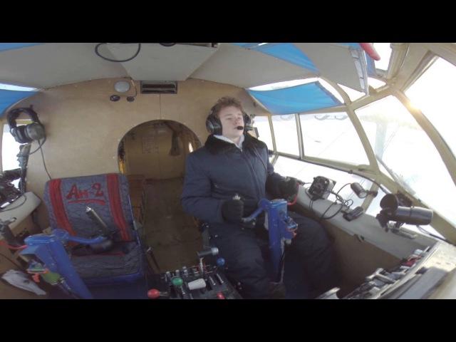 Курсант Ваня, первый самостоятельный на АН-2, Боровая-Сургут