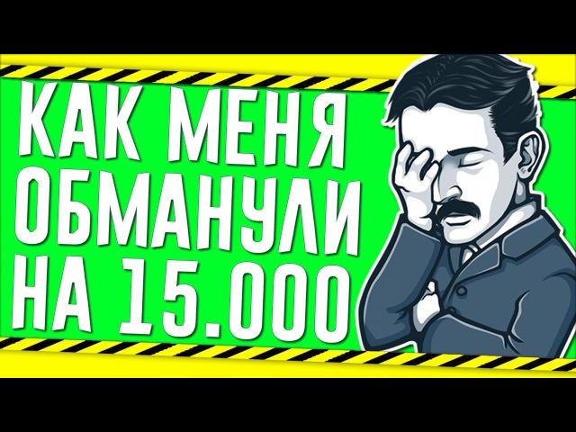 МЕНЯ ОБМАНУЛИ НА 15.000 РУБЛЕЙ