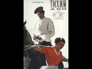 Тихий Дон (1957) 3 серия