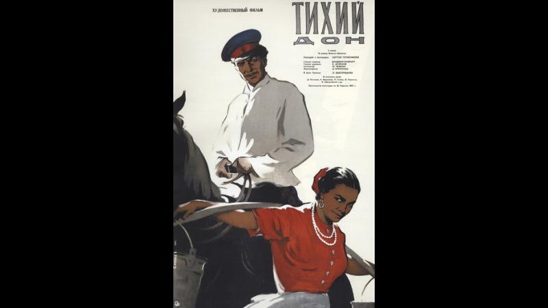 Тихий Дон, в хорошем качестве ( все серии подряд СССР 1957 год )
