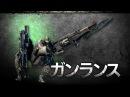 Monster Hunter: World Трейлер оружия: Ганланс (Копьё-револьвер)