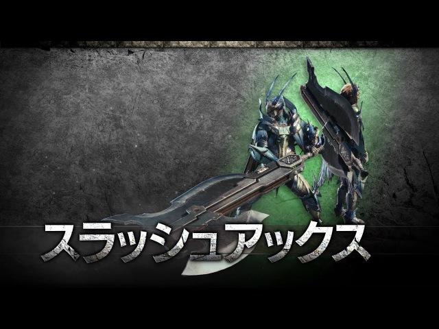 『モンスターハンター:ワールド』武器紹介動画:スラッシュアック12473