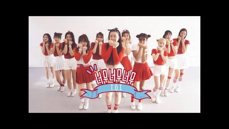 [EAST2WEST] I.O.I(아이오아이) - Very Very Very(너무너무너무) Dance Cover