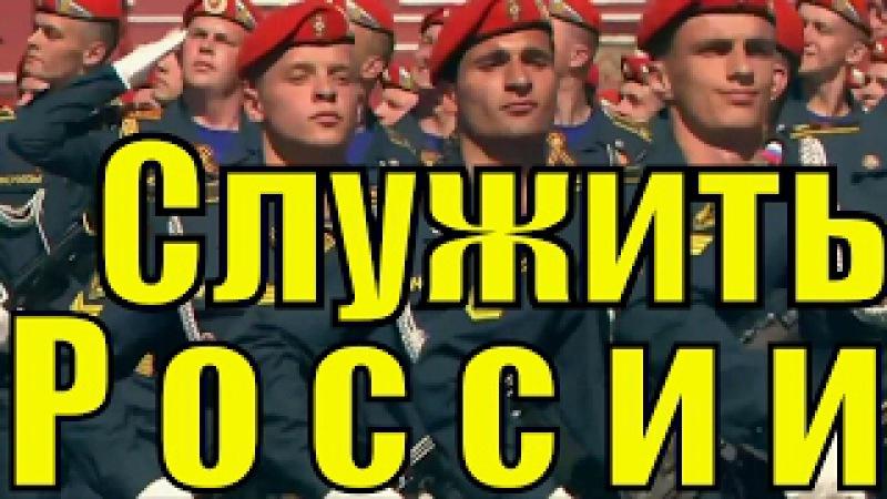 Супер песня Служить России суждено тебе и мне Москва военный парад на Красной площади