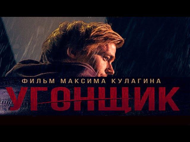 НОВИНКА 2016!ФИЛЬМ УГОНЩИК 2016