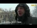 Сальные мрии по-Киевски. Ты помнишь как всё начиналось?